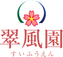 翠風園 | 新潟市の介護施設 デイサービス・ヘルパー・グループホーム